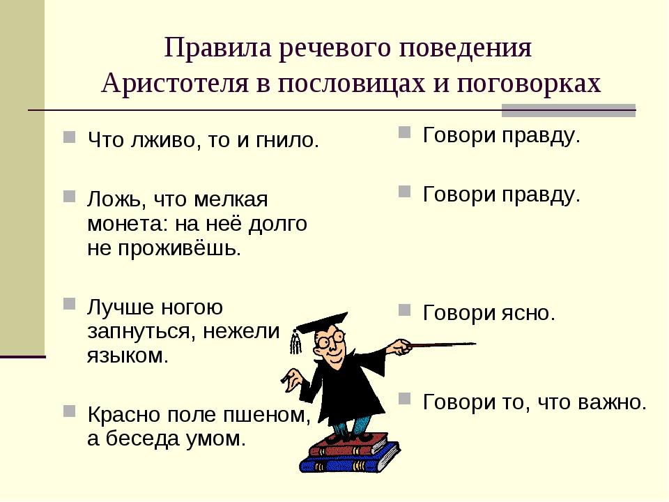 Правила речевого поведения Аристотеля в пословицах и поговорках Что лживо, то...