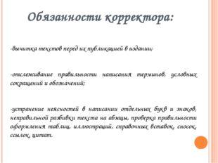 Обязанности корректора: -вычитка текстов перед их публикацией в издании; -отс