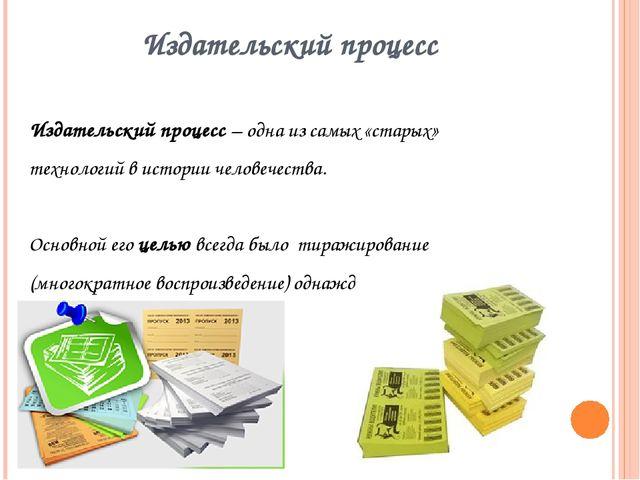 Издательский процесс Издательский процесс – одна из самых «старых» технологий...