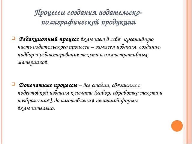 Процессы создания издательско-полиграфической продукции Редакционный процесс...