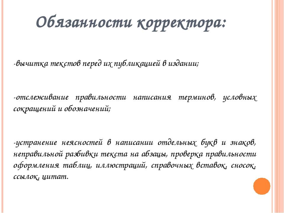 Обязанности корректора: -вычитка текстов перед их публикацией в издании; -отс...