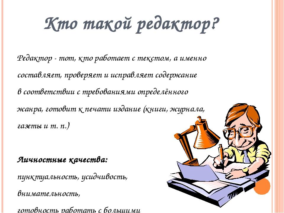 Кто такой редактор? Редактор - тот, кто работает с текстом, а именно составля...