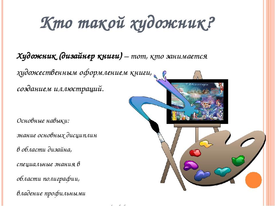 Кто такой художник? Художник (дизайнер книги) – тот, кто занимается художеств...