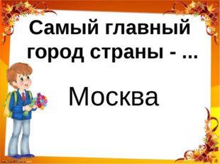 Самый главный город страны - ... Москва http://linda6035.ucoz.ru/