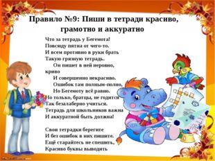 Правило №10: Не болтай на уроках Две хвостатые Сороки Разболтались на уроке