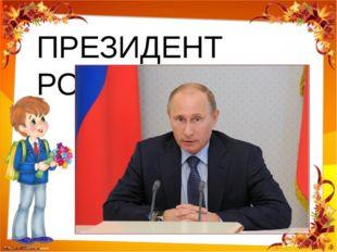 ПРЕЗИДЕНТ РОССИИ http://linda6035.ucoz.ru/