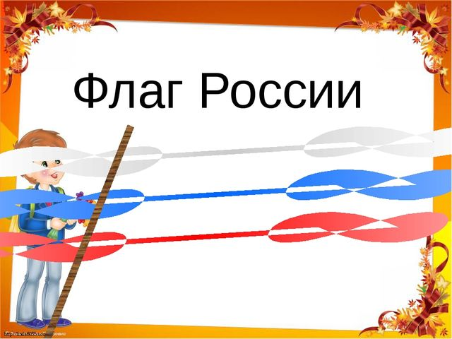 Флаг России http://linda6035.ucoz.ru/
