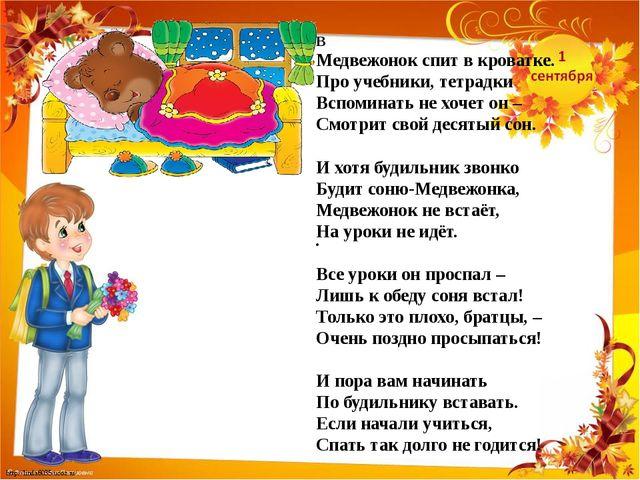 В Медвежонок спит в кроватке. Про учебники, тетрадки Вспоминать не хочет он –...