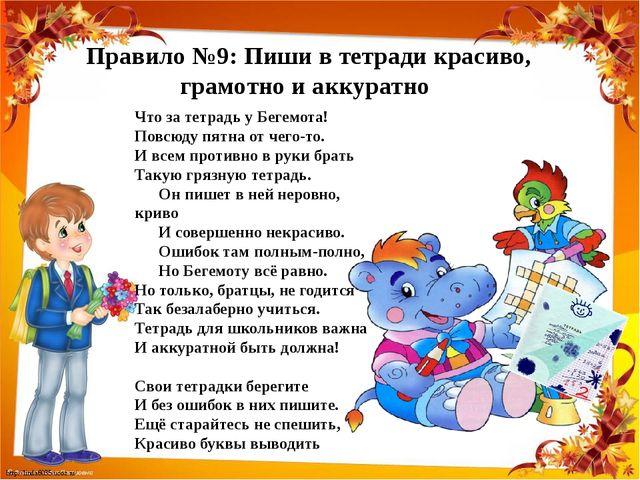 Правило №10: Не болтай на уроках Две хвостатые Сороки Разболтались на уроке...