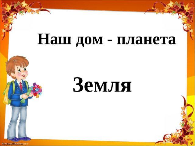 Наш дом - планета Земля http://linda6035.ucoz.ru/