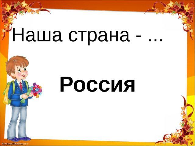 Наша страна - ... Россия http://linda6035.ucoz.ru/