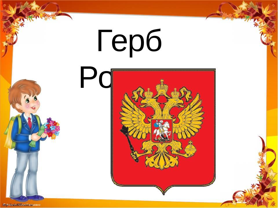 Герб России http://linda6035.ucoz.ru/