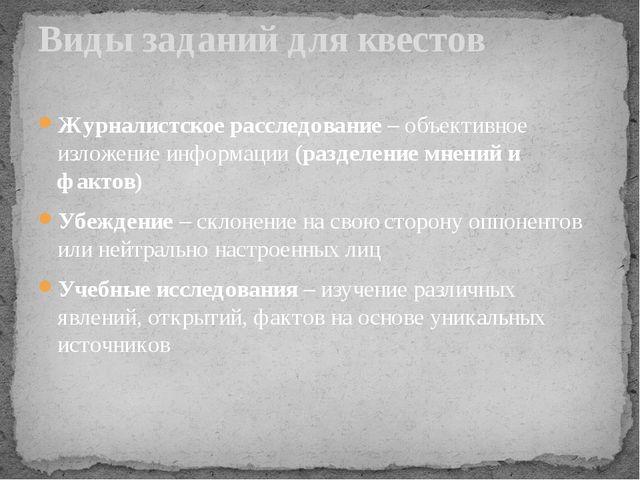 Журналистское расследование – объективное изложение информации (разделение мн...