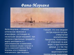Фата-Моргана Фата-Моргана – сложное оптическое явление в атмосфере, состоящее