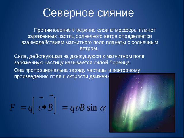Северное сияние Проникновение в верхние слои атмосферы планет заряженных част...