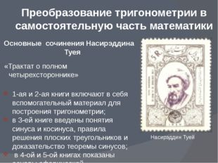 Основные сочинения Насирэддина Туея «Трактат о полном четырехстороннике» 1-а