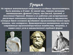 Греция Но первые значительные открытия в создании тригонометрии, были внесены