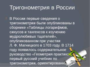 Тригонометрия в России В России первые сведения о тригонометрии были опублико