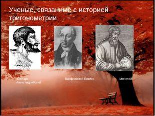 Ученые, связанные с историей тригонометрии Гиппарх Варфоломей Питиск Менелай