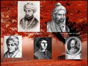 Джабир ибн Афлах Насир ад-Дин ат-Туси Регимонтан Николай Коперник Франческо
