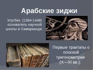 Улугбек (1394-1449) -основатель научной школы в Самарканде. Первые трактаты
