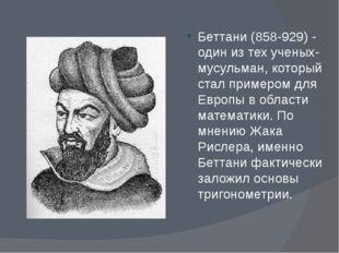 Беттани (858-929) - один из тех ученых-мусульман, который стал примером для Е