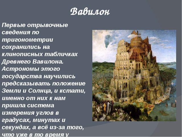 Вавилон Первые отрывочные сведения по тригонометрии сохранились на клинописны...