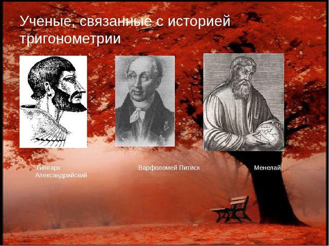 Ученые, связанные с историей тригонометрии Гиппарх Варфоломей Питиск Менелай...
