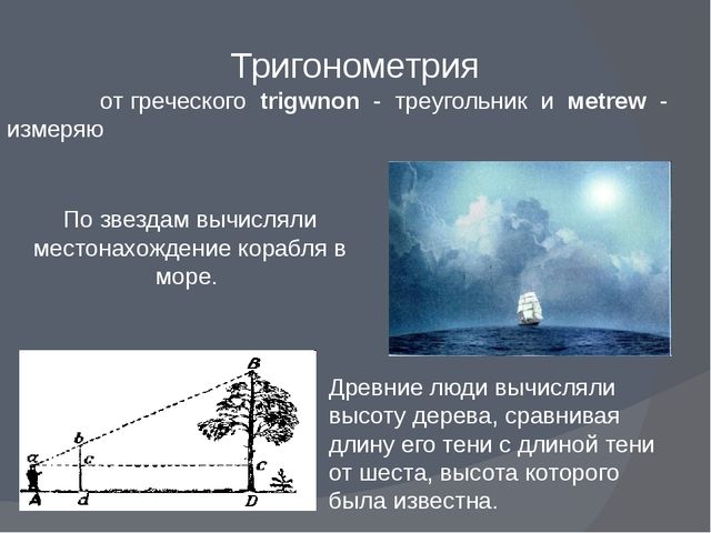 По звездам вычисляли местонахождение корабля в море. Древние люди вычисляли...