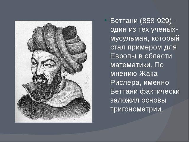 Беттани (858-929) - один из тех ученых-мусульман, который стал примером для Е...