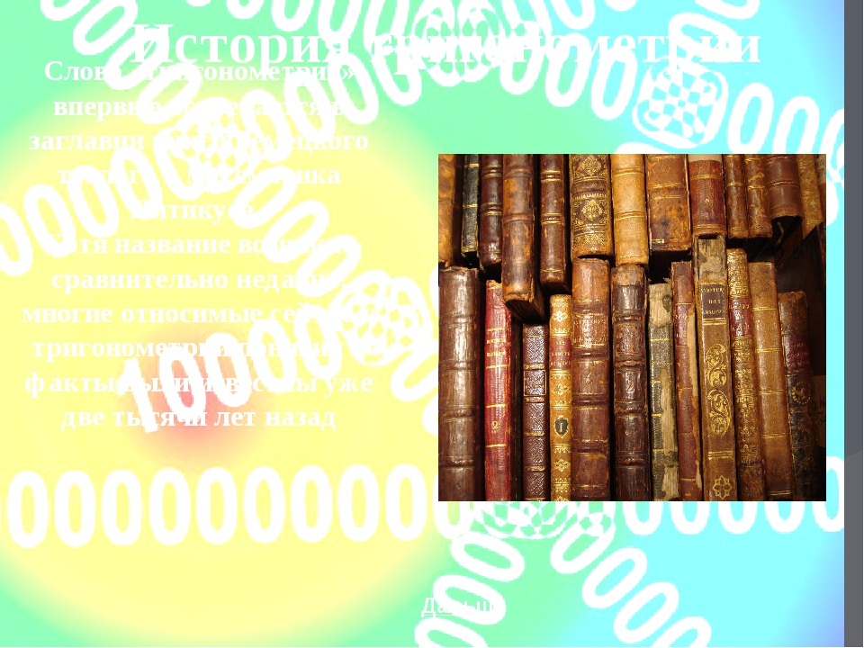История тригонометрии Слово «тригонометрия» впервые встречается в заглавии кн...
