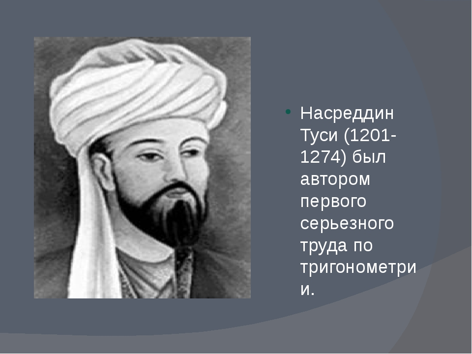 Насреддин Туси (1201-1274) был автором первого серьезного труда по тригономет...