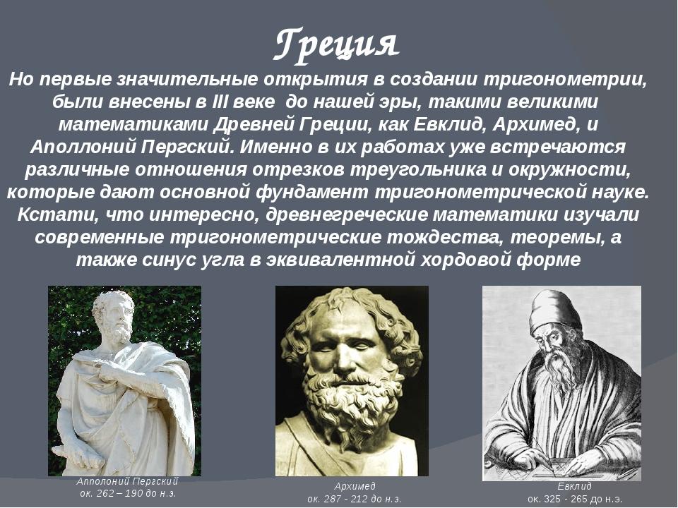 Греция Но первые значительные открытия в создании тригонометрии, были внесены...