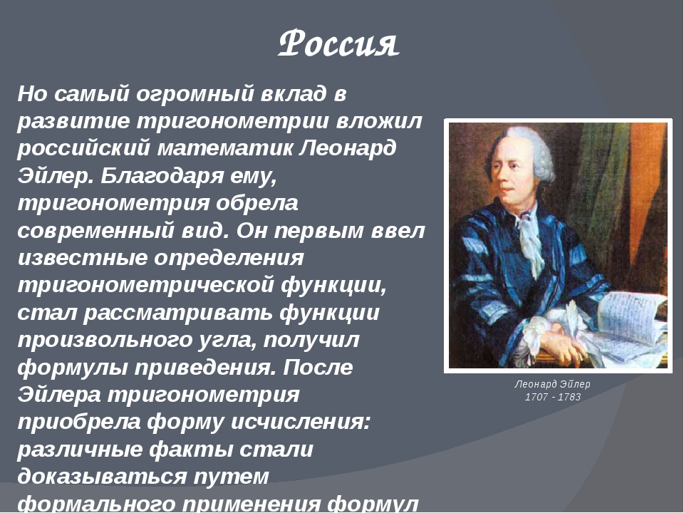 Россия Но самый огромный вклад в развитие тригонометрии вложил российский мат...