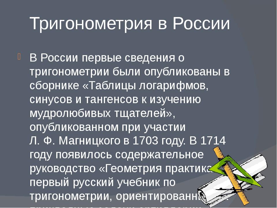 Тригонометрия в России В России первые сведения о тригонометрии были опублико...