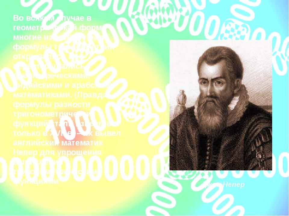 Во всяком случае в геометрической форме многие известные вам формулы тригоном...