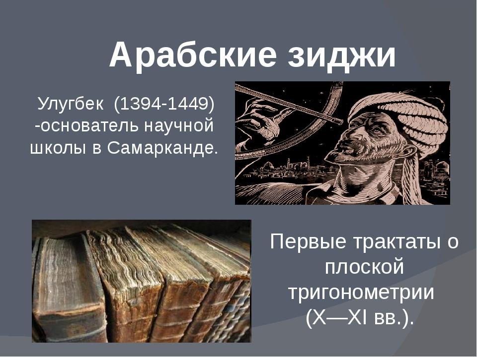 Улугбек (1394-1449) -основатель научной школы в Самарканде. Первые трактаты...