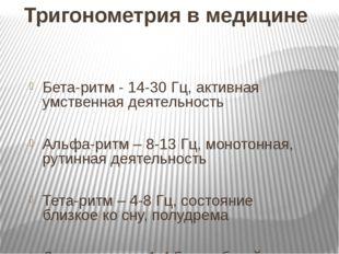 Бета-ритм - 14-30 Гц, активная умственная деятельность Альфа-ритм – 8-13 Гц,