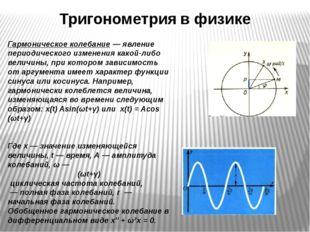 Гармоническое колебание— явление периодического изменения какой-либо величи