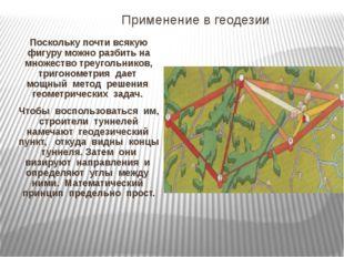 Применение в геодезии Поскольку почти всякую фигуру можно разбить на множеств