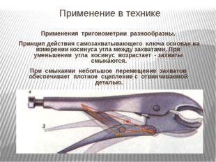 Применение в технике Применения тригонометрии разнообразны. Принцип действия