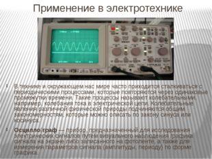 Применение в электротехнике В технике и окружающем нас мире часто приходится
