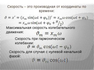 Скорость – это производная от координаты по времени: Максимальная скорость ко