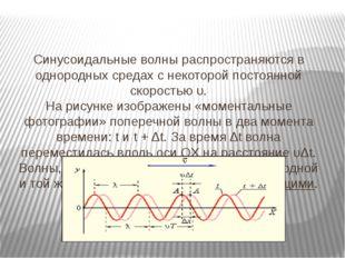 Синусоидальные волны распространяются в однородных средах с некоторой постоя