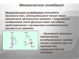 Механические колебания Механическими колебаниями называют движения тел, повт