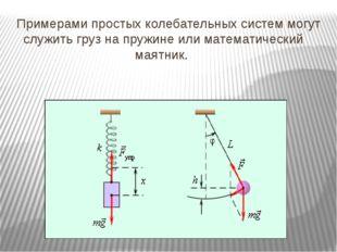 Примерами простых колебательных систем могут служить груз на пружине или мат