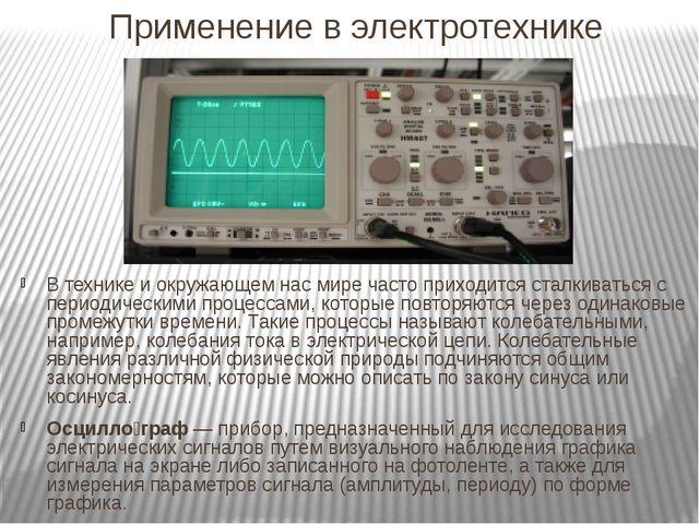 Применение в электротехнике В технике и окружающем нас мире часто приходится...