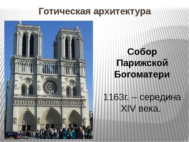 Готическая архитектура Собор Парижской Богоматери 1163г. – середина XIV века.