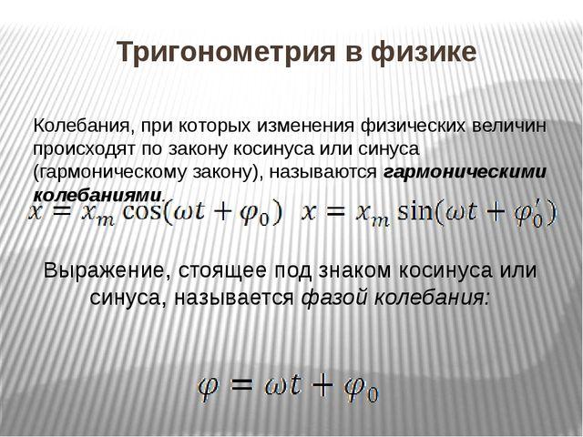 Тригонометрия в физике Колебания, при которых изменения физических величин пр...