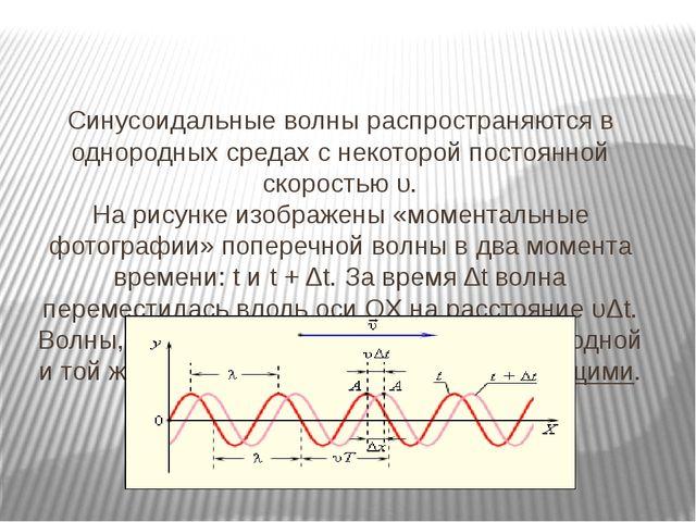 Синусоидальные волны распространяются в однородных средах с некоторой постоя...